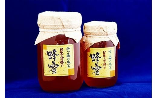 七ツ森の恵 日本ミツバチのはちみつ 300g