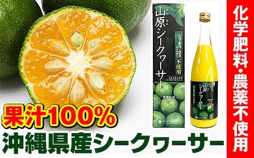 3701 農薬不使用 沖縄県産シークヮーサー果汁100%