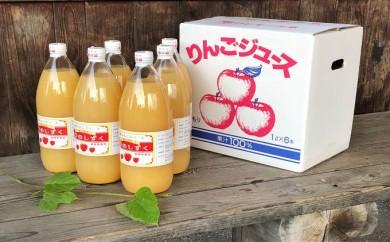 [№5731-0243]完熟りんごジュース「キラのしずく」1L×6本