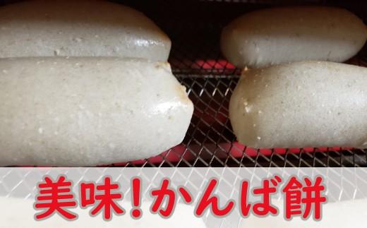 RK-71冬限定!!かんば餅【1kg】