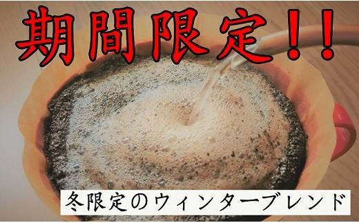 最高級の有機栽培の豆100% ワンドリップコーヒーセット
