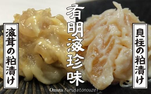 【A-45】《有明の珍味》「たいらぎ貝の柱」と「海茸貝」粕漬詰合A(420g)