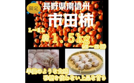 南信州特産「市田柿」1.5kg
