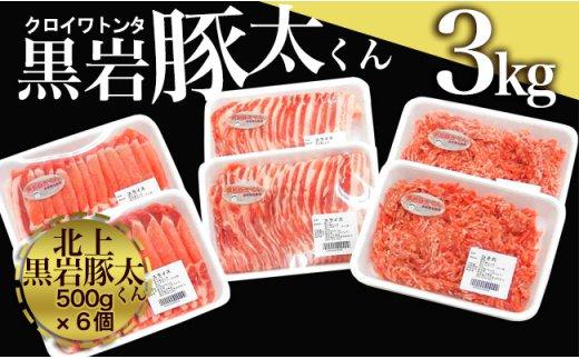 煮て良し!焼いて良し!最高の豚肉をご賞味下さい。