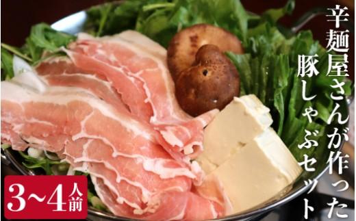 E6 辛麺屋さんが作った豚しゃぶセット(3~4人分)(2018年12月から2019年2月までの発送対応)