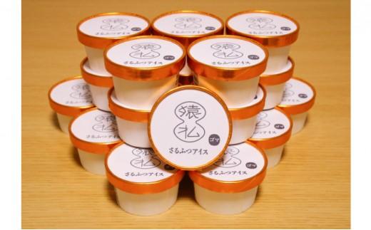 [№5827-0069]さるふつ牛乳アイスクリーム ごま20個セット