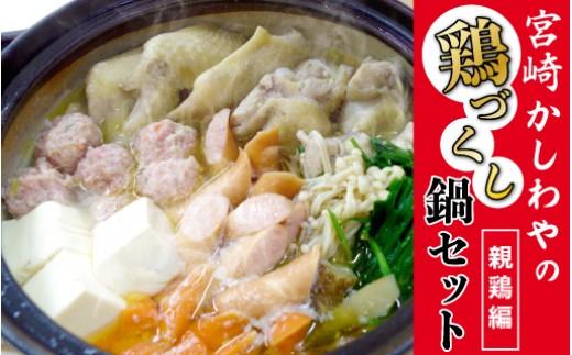 AE-41 「宮崎かしわや」の鶏づくし鍋~親鶏編~