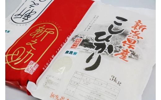 [B250]徳永農園のコシヒカリ&新之助(無洗米)各3㎏