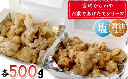 AE-42 「宮崎かしわや」のおうちで揚げたてセット~塩と醤油ニンニク編~