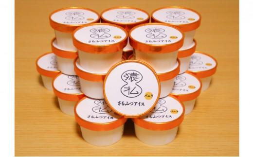 さるふつ牛乳アイスクリーム バニラ20個セット【03001】