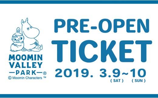 MOOMINVALLEY PARK プレオープンチケット