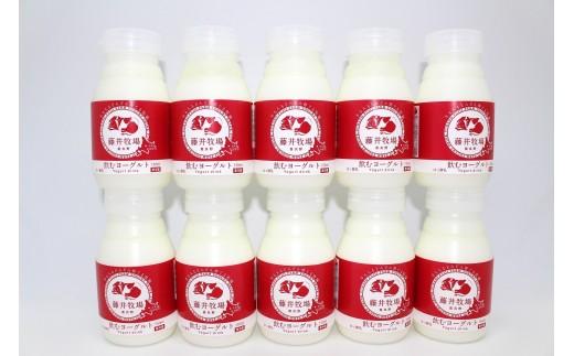 A-59】藤井牧場 飲むヨーグルト1...