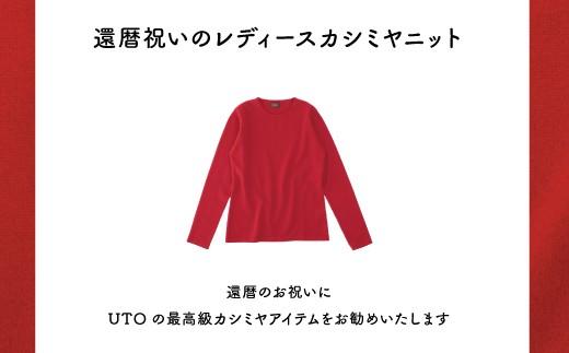 (職人の育成支援)還暦祝いに カシミヤ100% 赤いレディースニット クルーネック(UTO)