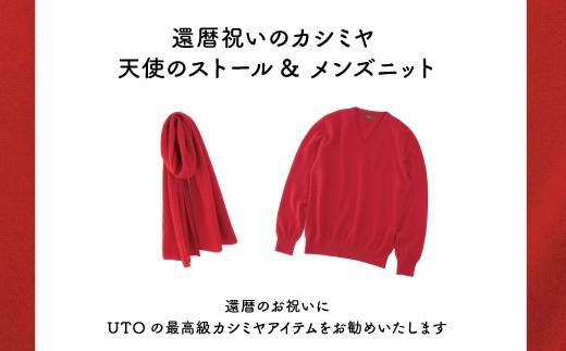 【最高級国産カシミア】還暦祝いに カシミヤ100% 赤いストールとメンズニット Vネック(UTO)