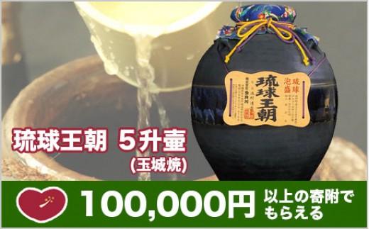 TR05:琉球王朝 5升壷(玉城焼)