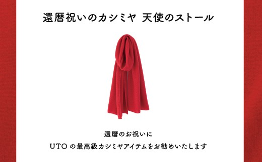 【最高級国産カシミア】還暦祝いに カシミヤ100% 赤い天使のストール(UTO)