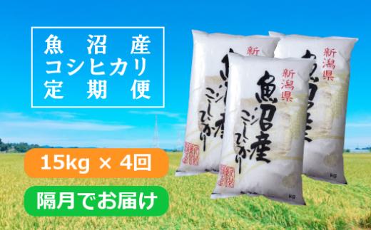 魚沼産コシヒカリ定期便5kg3袋×4回/隔月でお届け