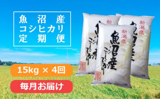 魚沼産コシヒカリ定期便5kg3袋×4回 /毎月お届け