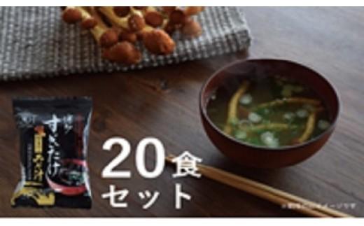 AA-3001博多すぎたけ フリーズドライ味噌汁(20食セット)