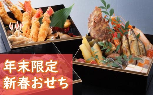 HN-53初音の【お正月限定】新春おせちセット「幸」