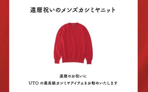 【最高級国産カシミア】還暦祝いに カシミヤ100% 赤いメンズニット Vネック(UTO)