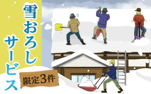 屋根の雪おろしサービス【限定3件】