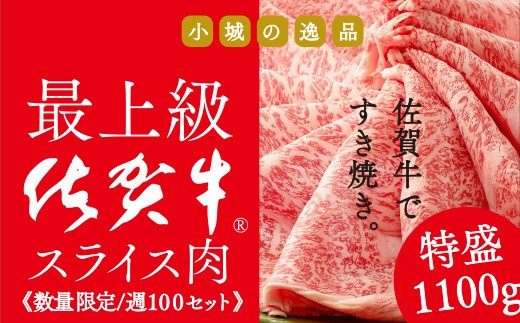 D50-028 【週100限定】特盛佐賀牛スライス(1.1kg)