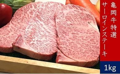 亀岡牛特選サーロインステーキ 1kg