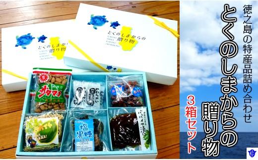 【長寿子宝の島】とくのしまからの贈り物3箱セット