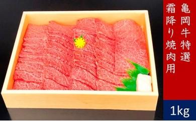 亀岡牛特選霜降り焼肉用 1kg