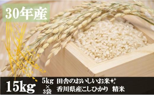 894 【3袋】 香川県産こしひかり 5kg×3 紙袋配送