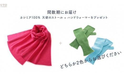 (職人の育成支援)カシミヤ100% 天使のストール + ハンドウォーマーをプレゼント(UTO) ※ 閑散期にお届けします
