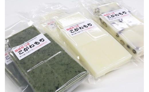 [B253]<有機肥料使用・農薬不使用>杵つきもち詰合せ(白10枚、豆10枚、草10枚)
