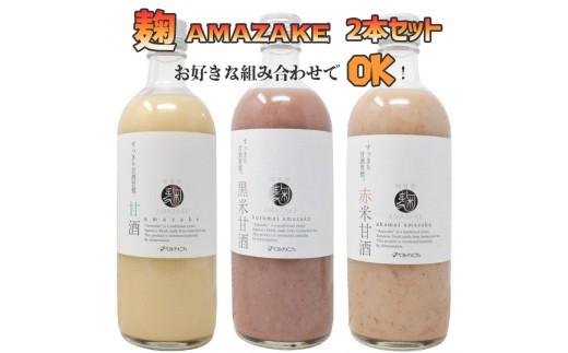 B441 麹AMAZAKE 選べる2本セット