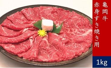 亀岡牛赤身すき焼き用 1kg