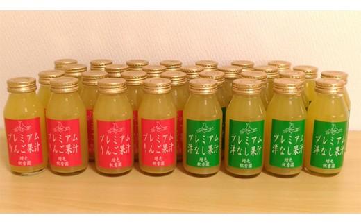 [E30-012]プレミアムりんご・洋なしジュース30本セット