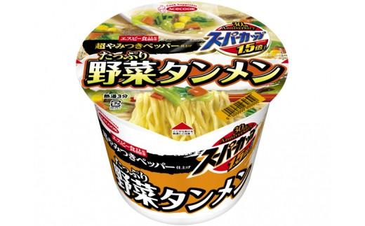 S6-03 エースコック スーパーカップ1.5倍 たっぷり野菜タンメン 超やみつきペッパー仕上げ 12食入り