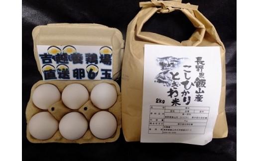 G-04 ときわ米+菜の花みゆき卵セット