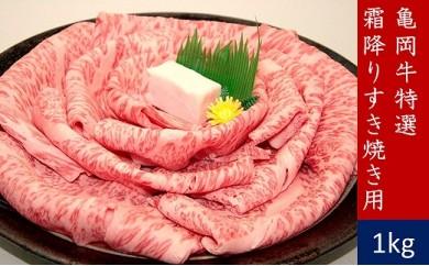 亀岡牛特選霜降りすき焼き用 1kg