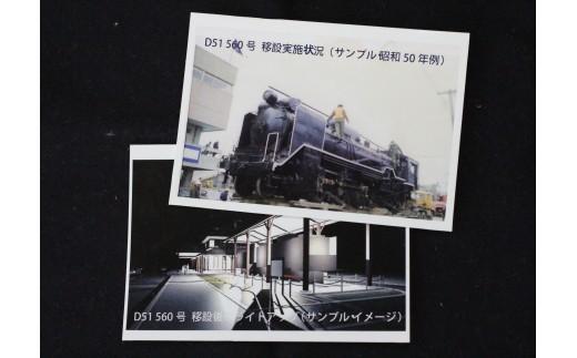 ※移設完了後に写真を撮影して作成するため、画像は実際にお届けするポストカードとは異なります。