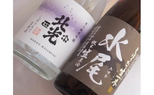 D-1.1 こりゃ旨い!新酒ができたよぉ 「搾りたて生原酒飲み比べセット」