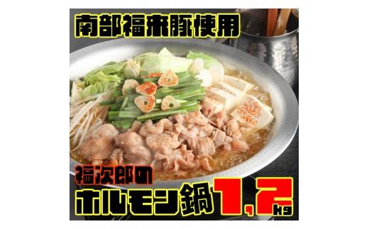 C002 絶品!!南部福来豚使用 福次郎久慈ホルモン鍋3点セット