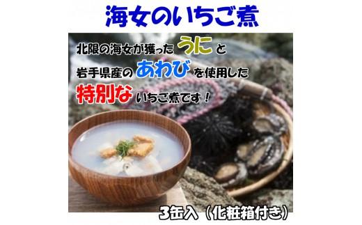 【こだわり素材のお吸い物】海女のいちご煮3缶セット
