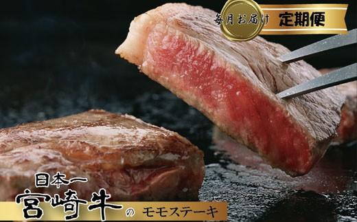 【定期便】宮崎牛モモステーキコース  30-1108