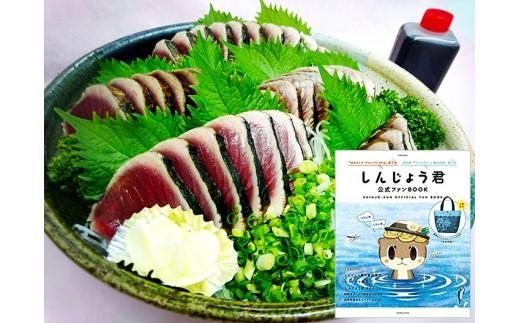 【本場の生カツオだけ】須崎の魚屋からカツオわら焼きたたきとしんじょう君公式ファンBOOKセット