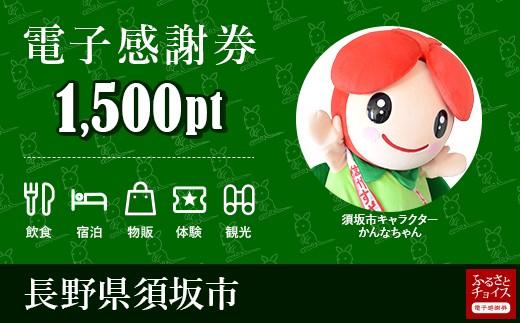 須坂市 電子感謝券1,500ポイント