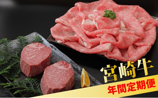 【定期便】宮崎牛ヒレステーキコース  30-1106