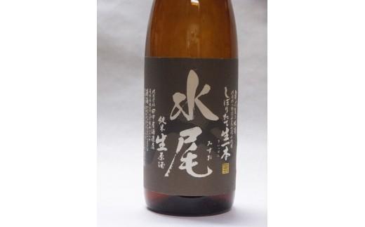 M-1 新酒ができたよぉ「水尾 しぼりたて生原酒」1.8L
