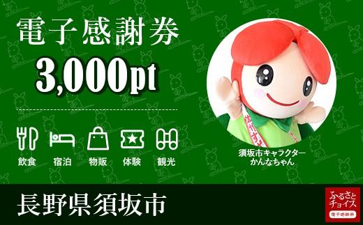 須坂市 感謝券3,000ポイント