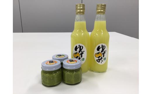 b-68 柚子酢生しぼり(有機栽培)と柚子こしょう味比べセット